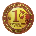"""Магнит-монета """"Счастливый рубль"""""""