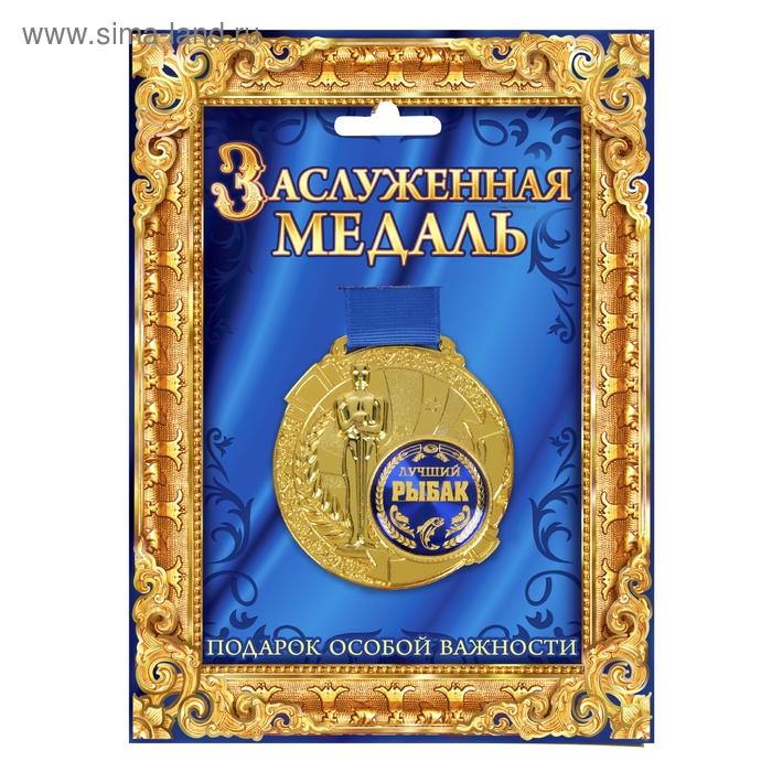 """Медаль с оскаром """"Лучший рыбак"""" в открытке"""