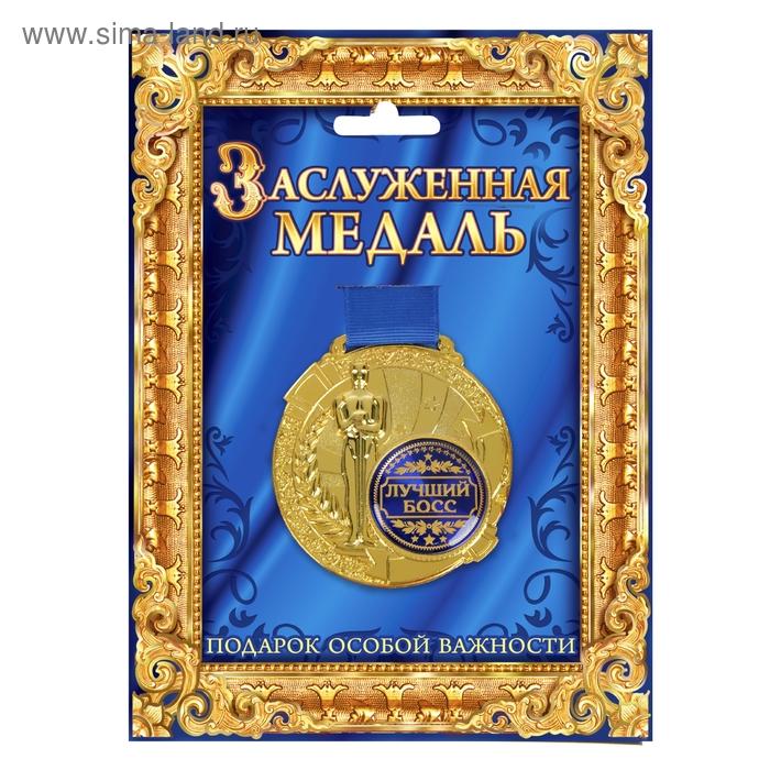 """Медаль с оскаром """"Лучший босс"""" в открытке"""