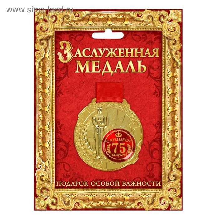 """Медаль с оскаром """"С Юбилеем 75"""" в открытке"""