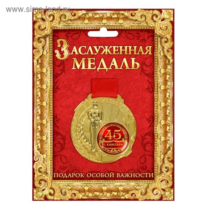 """Медаль с оскаром """"С Юбилеем 45"""" в открытке"""