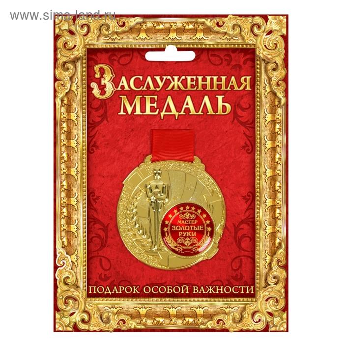 """Медаль с оскаром """"Мастер золотые руки"""" в открытке"""