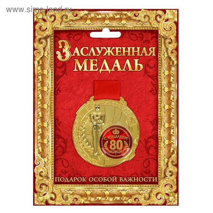 """Медаль с оскаром """"С Юбилеем 80"""" в открытке"""