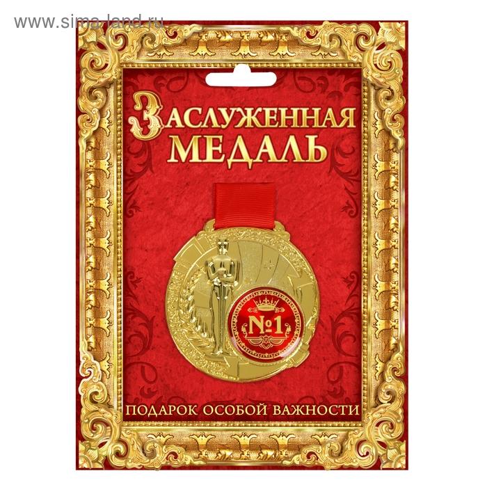 """Медаль с оскаром """"№1"""" в открытке"""