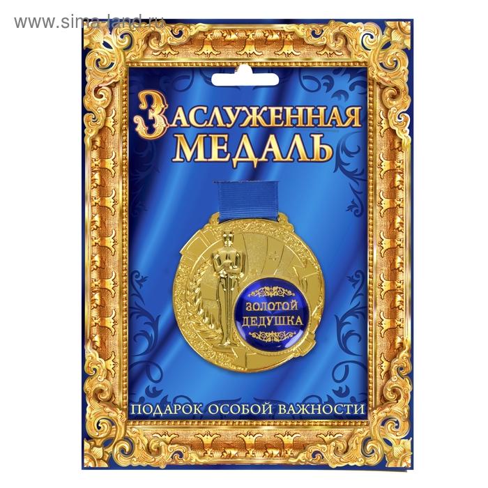 """Медаль с оскаром """"Золотой дедушка"""" в открытке"""