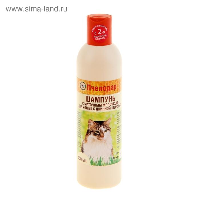 Шампунь с маточным молочком для длинношерстных кошек, 250 мл