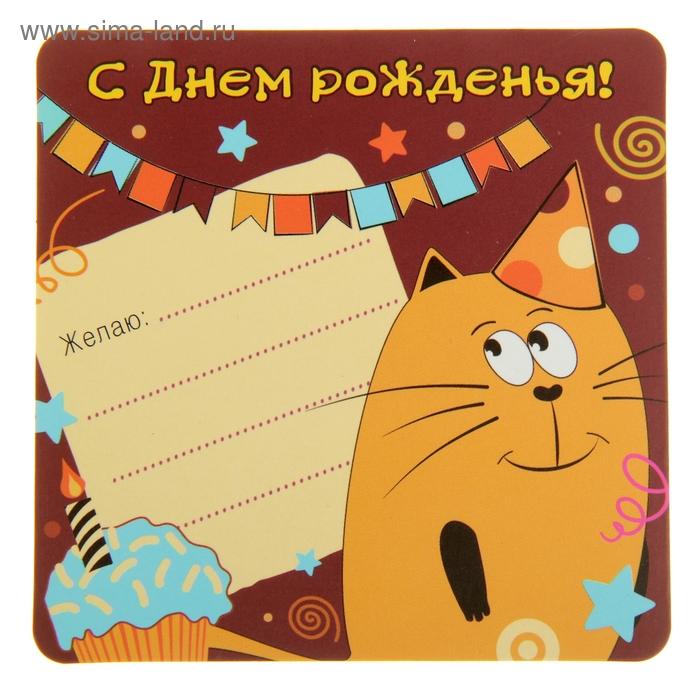 """Магнит-открытка """"С Днем Рожденья"""""""