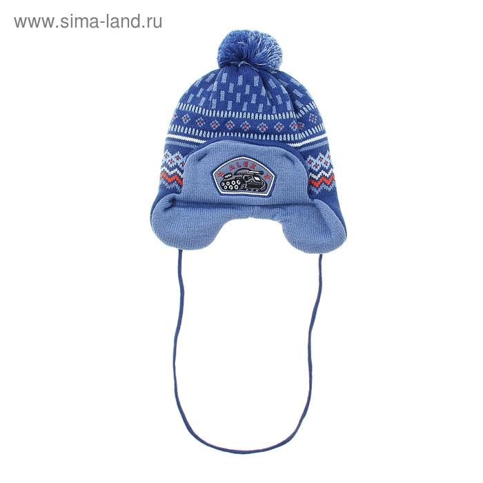 Шапка дет.зимняя Танк, объем головы 50-52см (3-4года), цвет синий