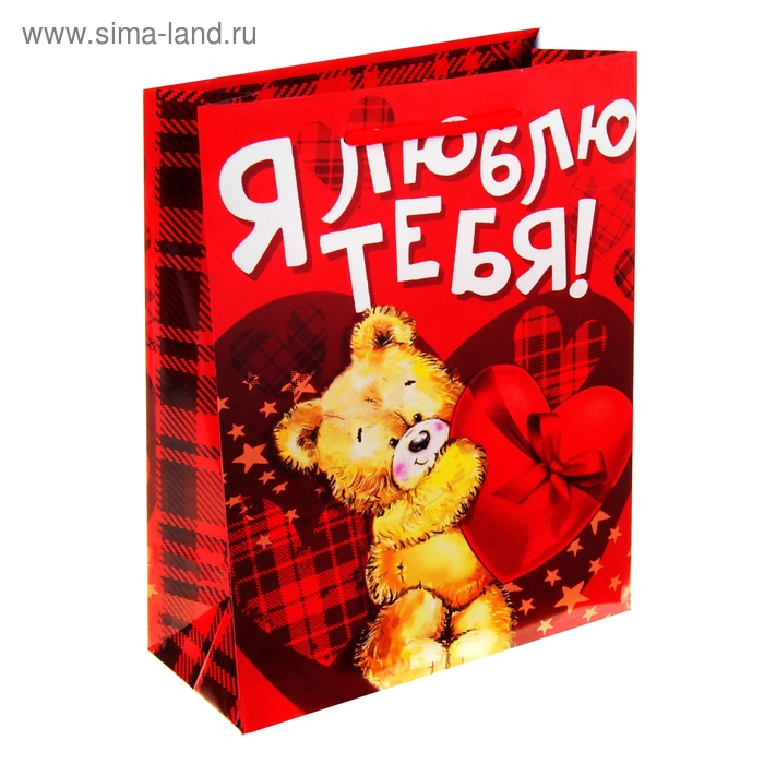 """Пакет подарочный """"Мишка. С любовью"""""""