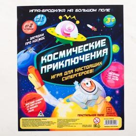 """Игра-бродилка """"Космические приключения"""""""