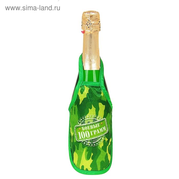 """Одежда на бутылку фартук """"Боевые 100 грамм"""""""