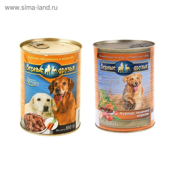 """Влажный корм """"Верные друзья"""" для собак, курица, телятина и морковь в соусе, 850 гр"""