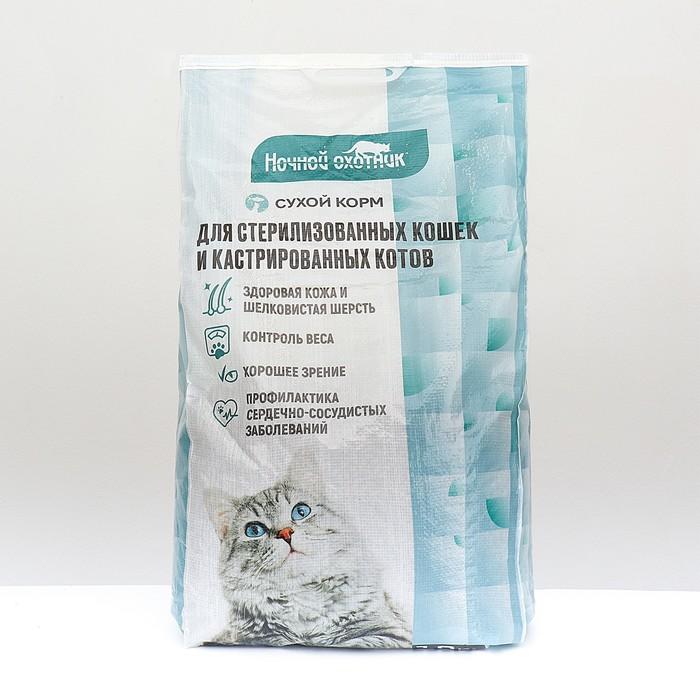 """Сухой корм """"Ночной охотник"""" Премиум для стерилизованных кошек и кастрированных котов, 10 кг"""