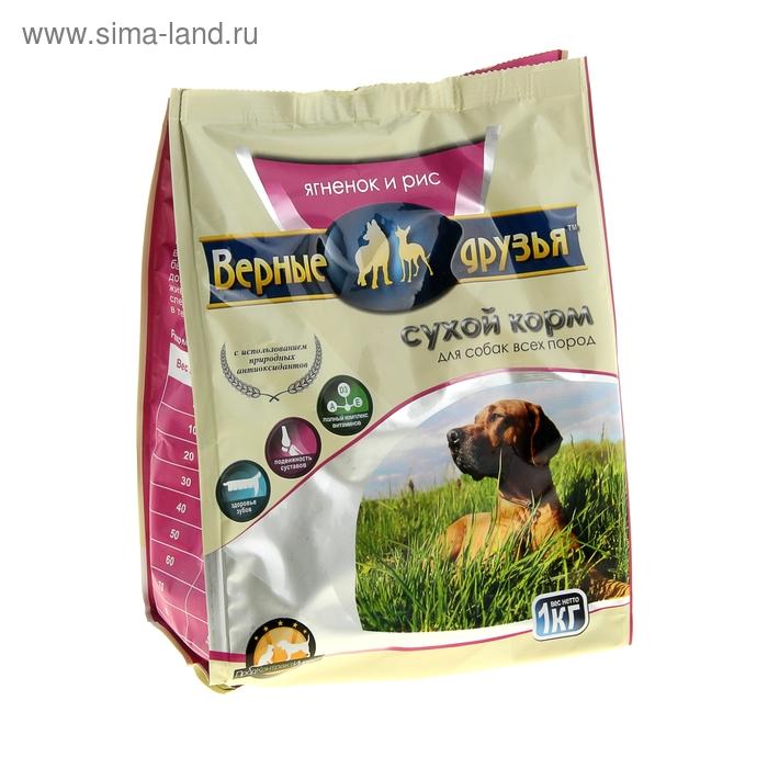 """Сухой корм """"Верные друзья"""" для собак всех пород, ягненок и рис, 1 кг"""