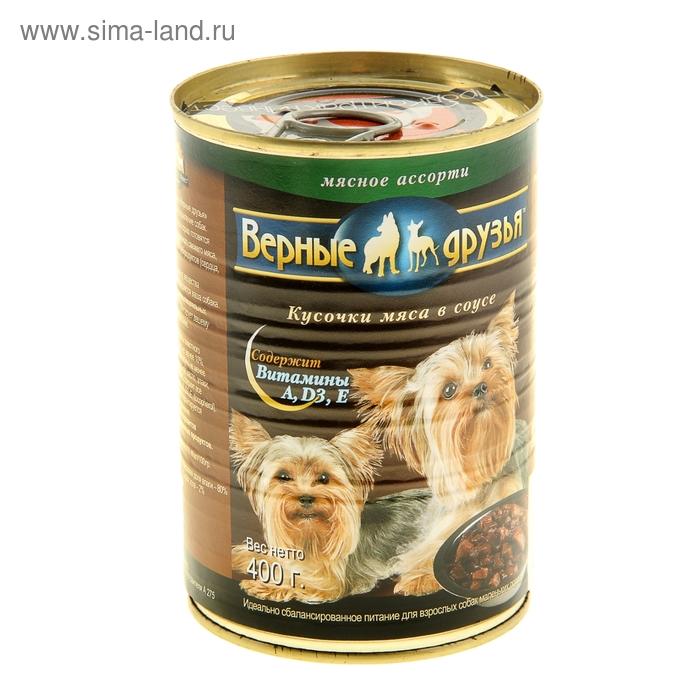 """Влажный корм """"Верные друзья"""" для собак малых пород, мясное ассорти в соусе, ж/б, 400 гр"""