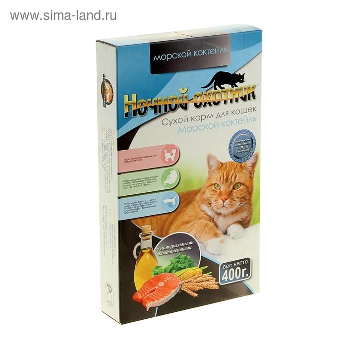 """Сухой корм """"Ночной охотник"""" Премиум для кошек, морской коктейль, 400 гр"""