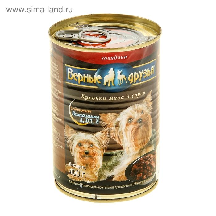 """Влажный корм """"Верные друзья"""" для собак малых пород, говядина в соусе, ж/б, 400 гр"""