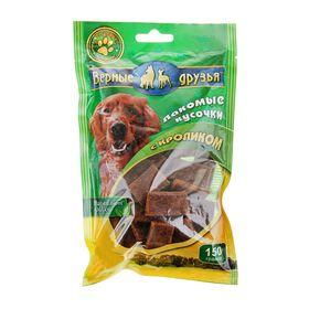 Лакомые полоски со вкусом кролика, для собак всех пород, резаные, 150 гр