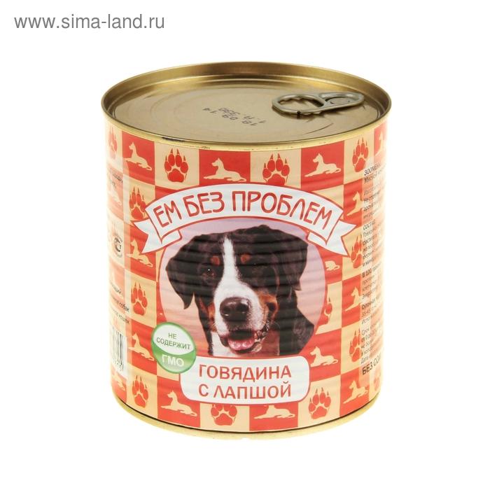 """Корм для собак """"Ем без проблем"""" говядина с лапшой, ж/б, 750 гр"""
