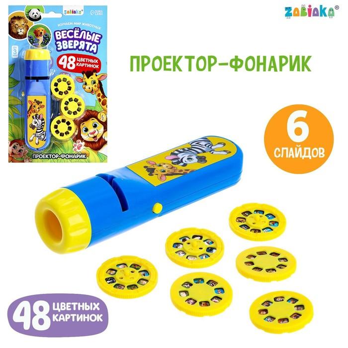 """Проектор-фонарик """"Умная пчёлка"""", 6 слайдов - 48 полноцветных картинок, работает от батареек"""