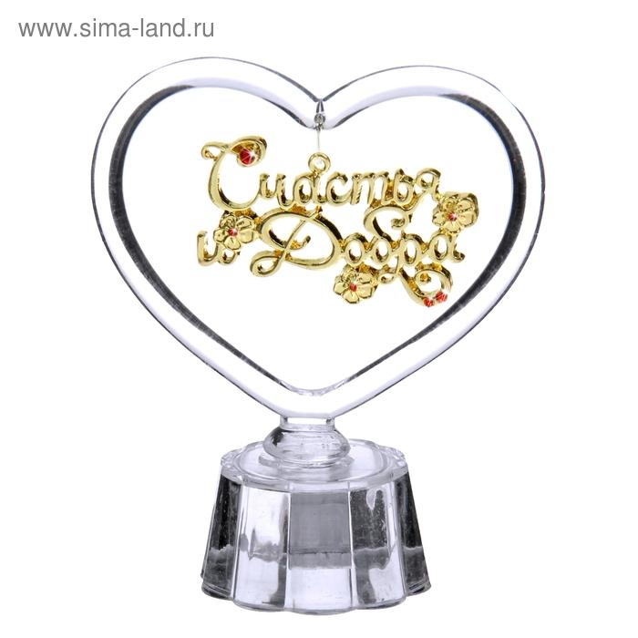 """Сувенир - сердце с подвеской """"Счастья и добра"""""""