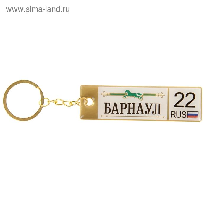 "Двусторонний брелок автономер ""Барнаул"""