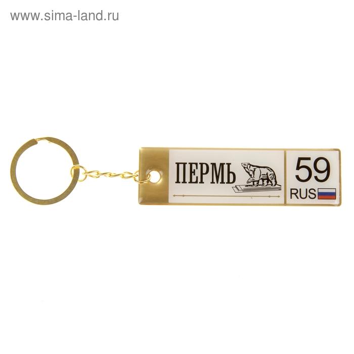 "Брелок-автономер двухсторонний ""Пермь"""