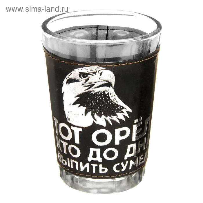 """Граненый стакан """"Тот орел, кто до дна выпить сумел!"""" 150 мл"""