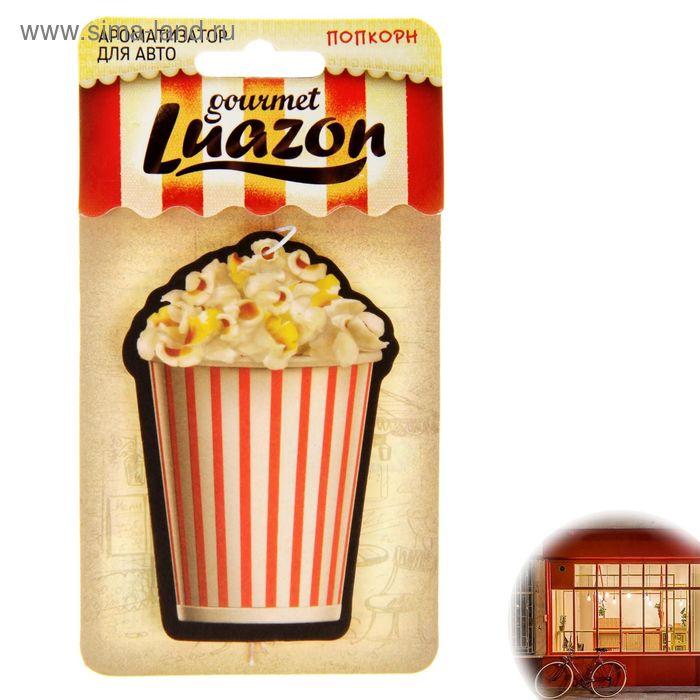 """Ароматизатор для авто Luazon Gourmet """"Попкорн"""""""
