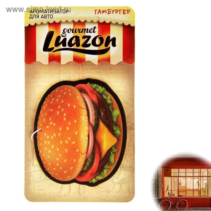 "Ароматизатор для авто Luazon Gourmet ""Гамбургер"""