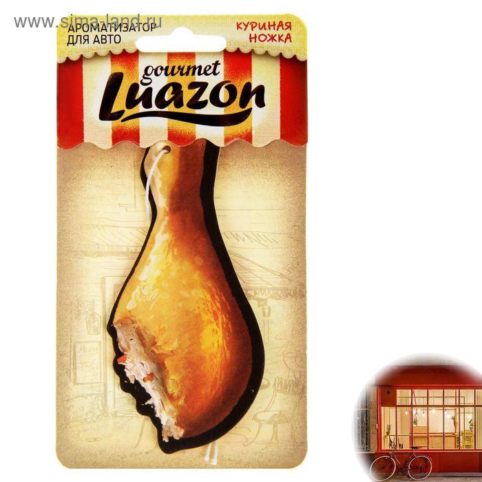 """Ароматизатор для авто Luazon Gourmet """"Куриная ножка"""""""