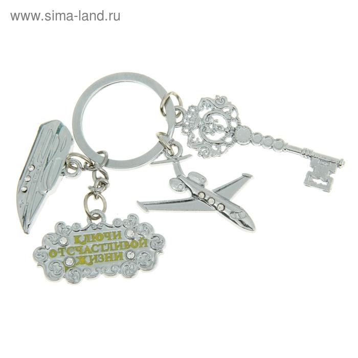 "Брелок ""Ключи от счастливой жизни"""