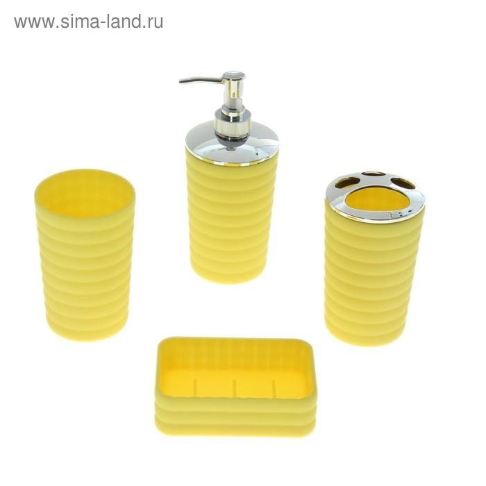 """Набор в ванную """"Ребристый"""", 4 предмета: мыльница, дозатор для мыла, 2 стакана, желтый"""