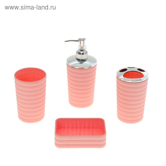 """Набор в ванную """"Ребристый"""", 4 предмета: мыльница, дозатор для мыла, 2 стакана, розовый"""