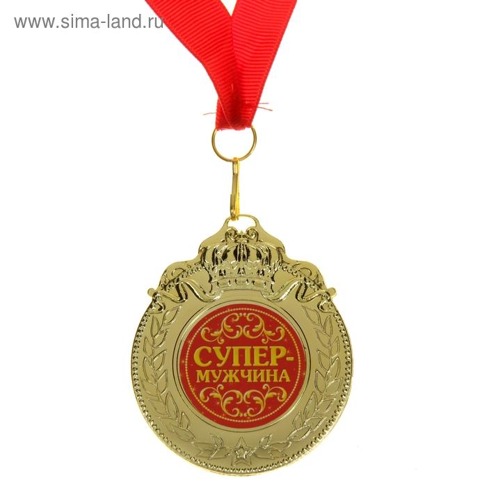 """Медаль """"Супер-мужчина"""""""