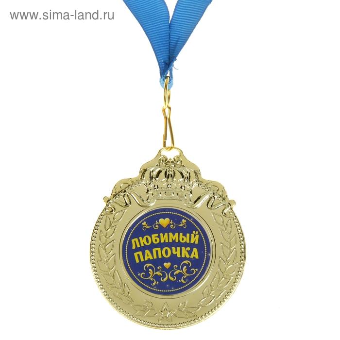 """Медаль """"Любимый папочка"""""""