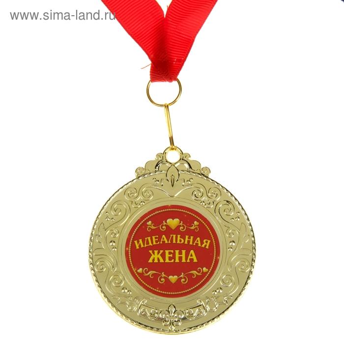 """Медаль """"Идеальная жена"""""""
