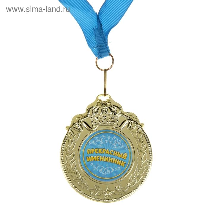 """Медаль """"Прекрасный именинник"""""""