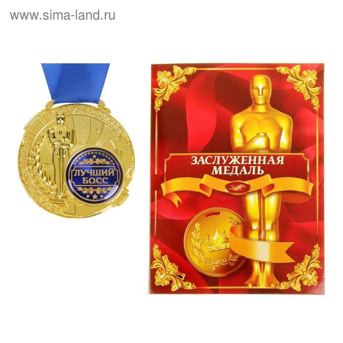 """Медаль с оскаром """"Лучший босс"""" в дипломе"""