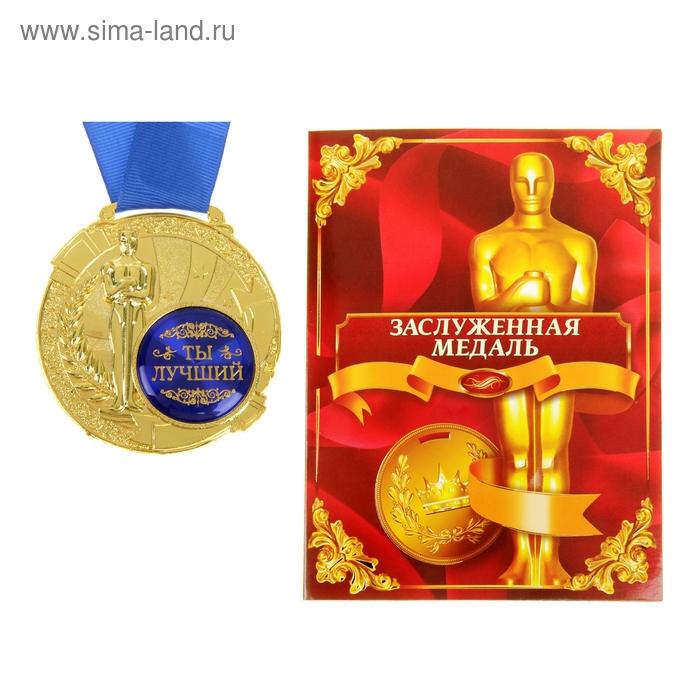 """Медаль с оскаром """"Любимый муж"""" в дипломе"""