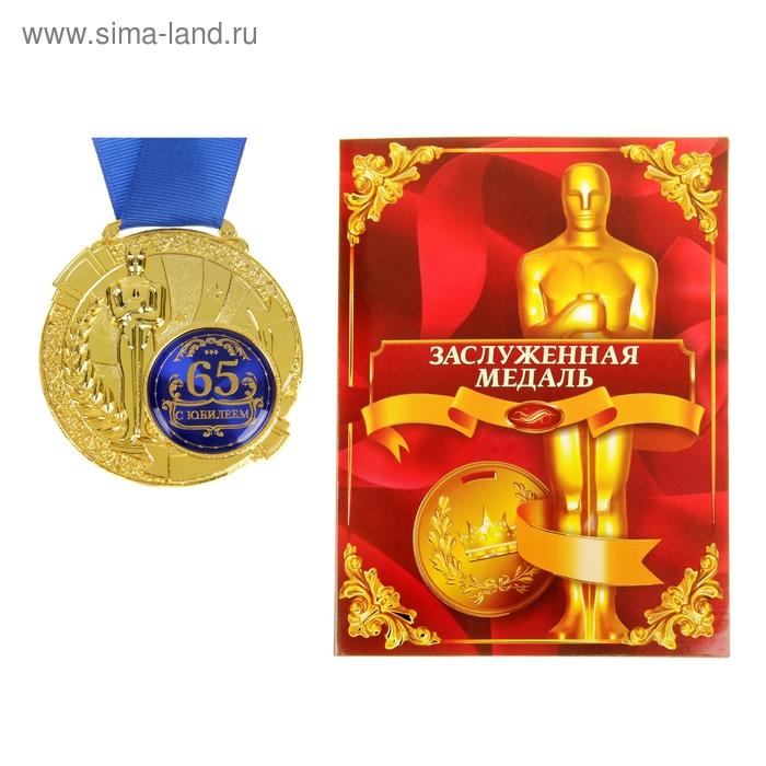 """Медаль с оскаром """"С Юбилеем 65"""" в дипломе"""