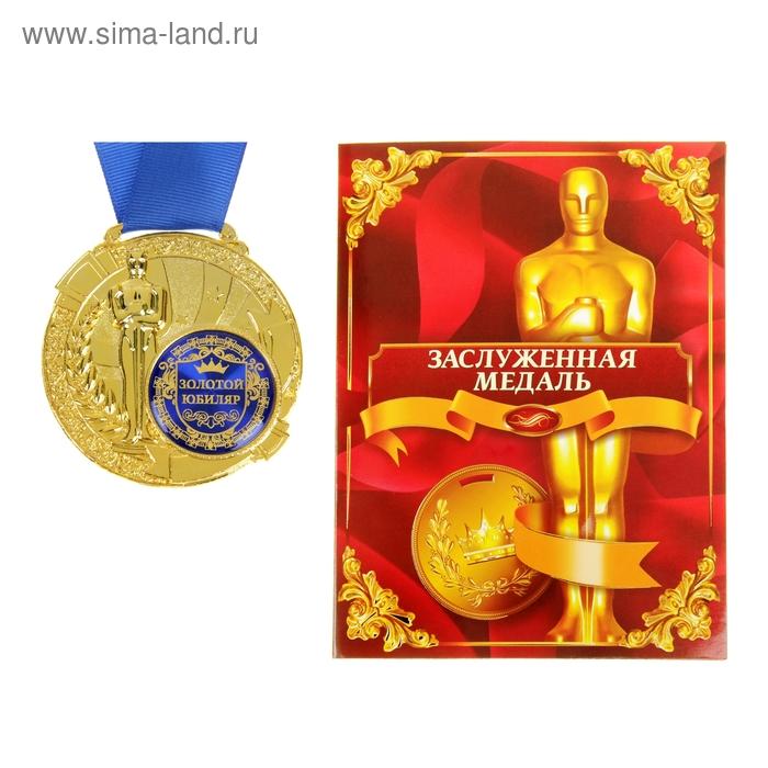 """Медаль с оскаром """"Золотой юбиляр"""" в дипломе"""