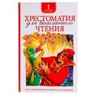 «Хрестоматия для внеклассного чтения» 1 класс