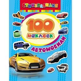 100 наклеек «Автомобили» Ош