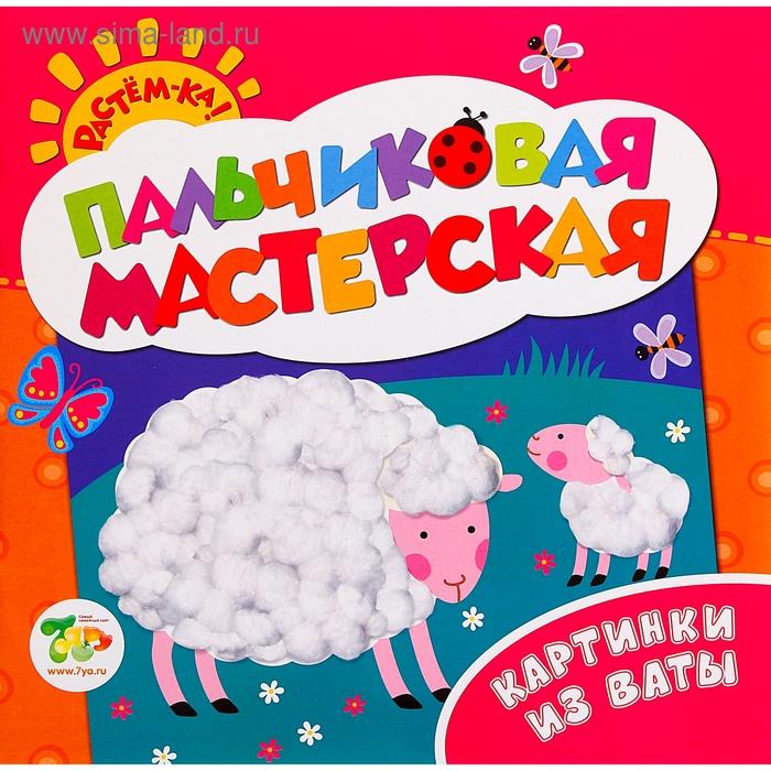 """Пальчиковая мастерская """"Картинки из ваты"""""""