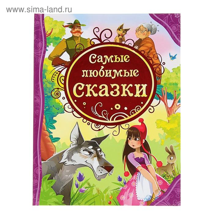 Все лучшие сказки «Самые любимые сказки»