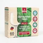 Таблетки для посудомоечных машин Frau Gretta в водорастворимой оболочке, 60 шт