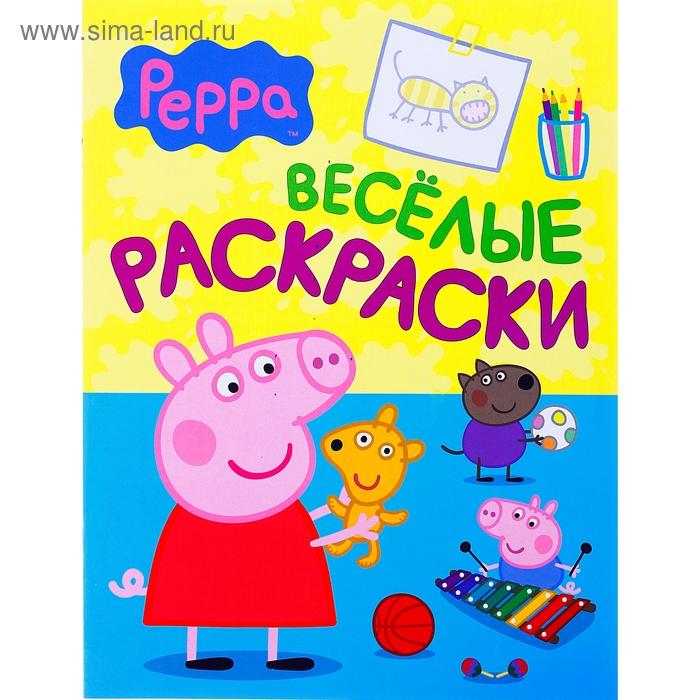 """Раскраски черно-белые """"Веселые раскраски"""" Свинка Пеппа, голубая"""