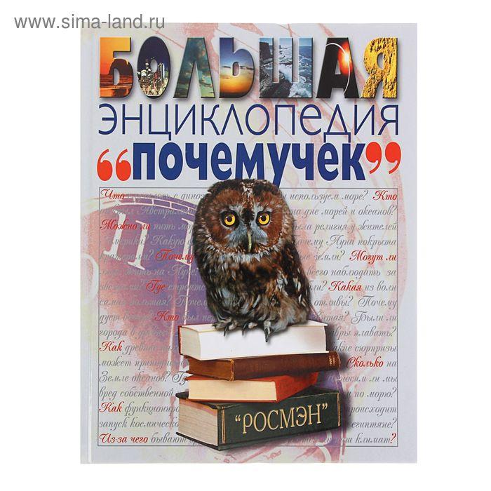«Большая энциклопедия почемучек»
