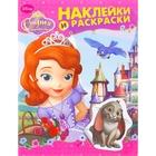 Наклейки и раскраски «София Прекрасная»